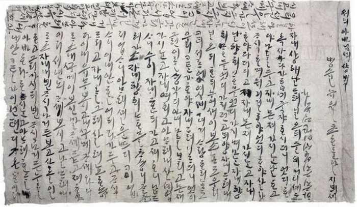 Az 500 éves szerelmes levél, amely az egész világot meghatotta