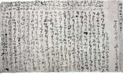 Az 500 éves szerelmes levél, amely az egész világot meghatotta.